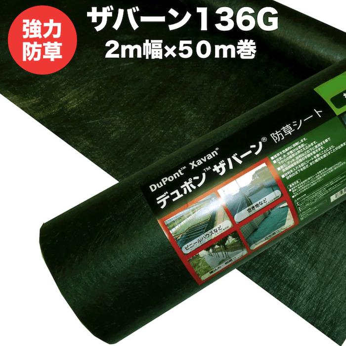 ザバーン136G 標準防草シート 2m幅50m巻100平米分 雑草対策 除草コスト削減 デュポン社製 品番 XA-136G2.0