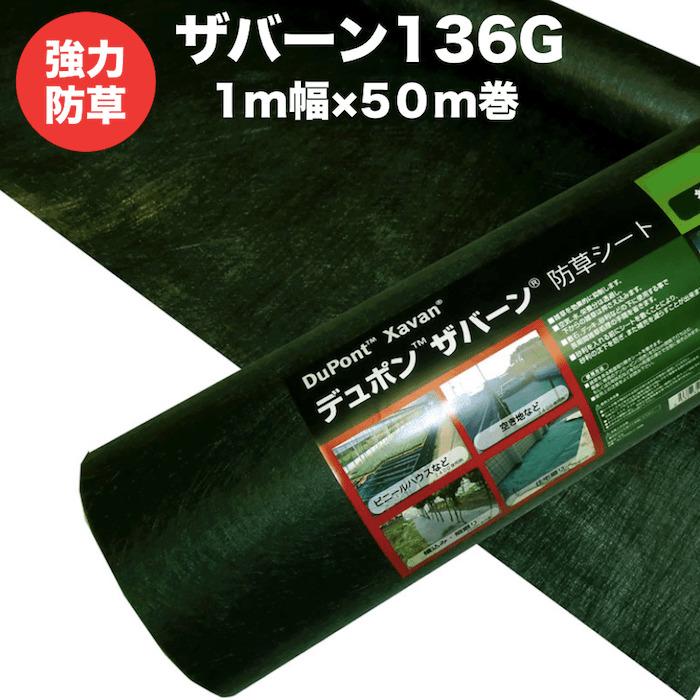 ザバーン136G 標準防草シート 1m幅50m巻50平米分 雑草対策 除草コスト削減 デュポン社製 品番 XA-136G1.0