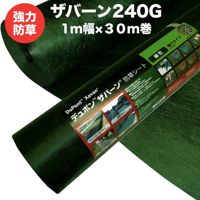 ザバーン240G 強力防草シート 1m幅30m巻30平米分 雑草対策 除草コスト削減 デュポン社製 品番 XA-240G1.0