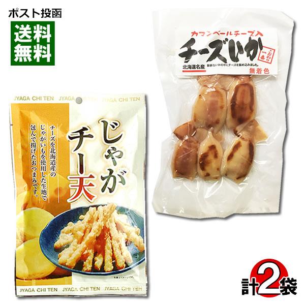 北海道のおつまみ珍味2種類詰め合わせセット メール便送料無料 北海道のおつまみセット 長谷食品 カマンベール入りチーズいか 高級品 じゃがチー天 超人気 各1袋お試しセット