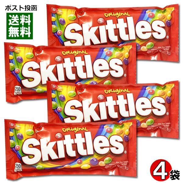 アメリカの人気輸入菓子スキットルズキャンディー詰め合わせセット メール便送料無料 豊富な品 スキットルズ Skittles 国際ブランド 輸入菓子 オリジナル61.5g×4袋まとめ買いセット ソフトキャンディ