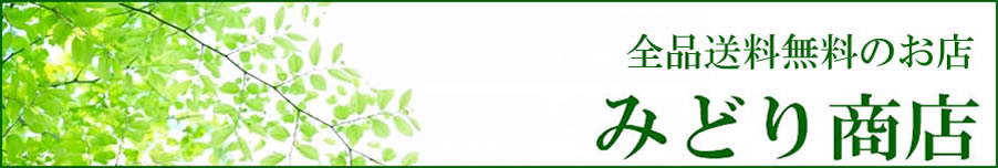 みどり商店:日本全国のこだわり食品をお手頃価格でご提供♪