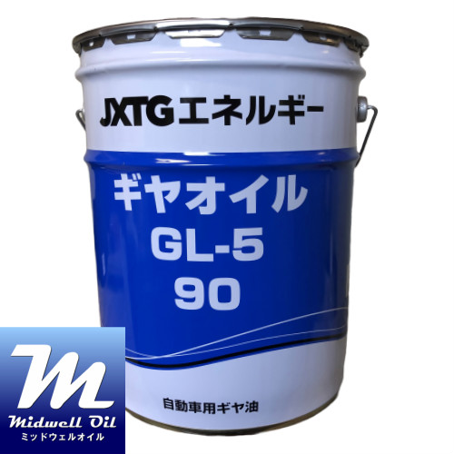 JXTGエネルギー ギヤオイルGL-5 特別セール品 安全 20L自動車用最高級ギヤオイル 90