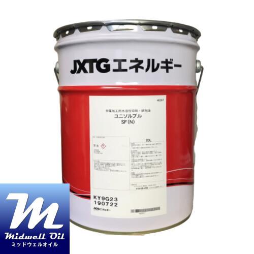 ユニソルブルSF(N) 20L 非鉄金属用ソリューブルタイプ切削・研削油剤