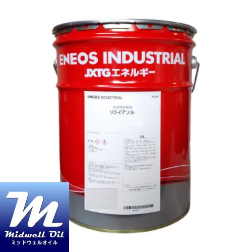 デポー JXTGエネルギー リライアソルC-B N 耐腐敗性に優れるソリューションタイプ研削油剤 激安 20L