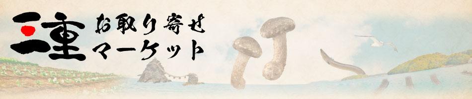 三重お取り寄せマーケット:松太郎、伊勢ノ国三重県から 産地直送いたします。