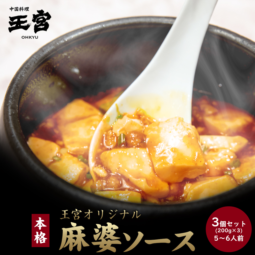 豆腐 麻 話題 婆