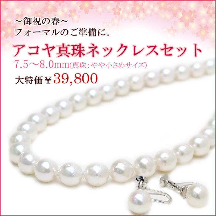 【送料無料】【7.5~8.0mm】アコヤ真珠ネックレスセット(w75-189)【パールネックレス】 【フォーマル】【 入学 入園 卒業 】