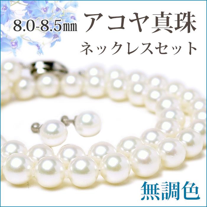 パールネックレス セット フォーマル 無調色 アコヤ真珠 8.0~8.5mm(w80-144)ブライダル ウエディング 結婚式 真珠婚式 お葬式 法事 卒業式 入学式 パーティー ご成人 お祝い 送料無料