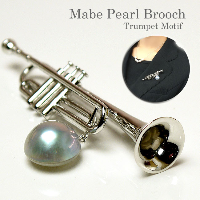 パール ブローチ(6423) マベ真珠 トランペット シルバー 楽器 揺れる 結婚式 パーティー プレゼント 母の日 送料無料