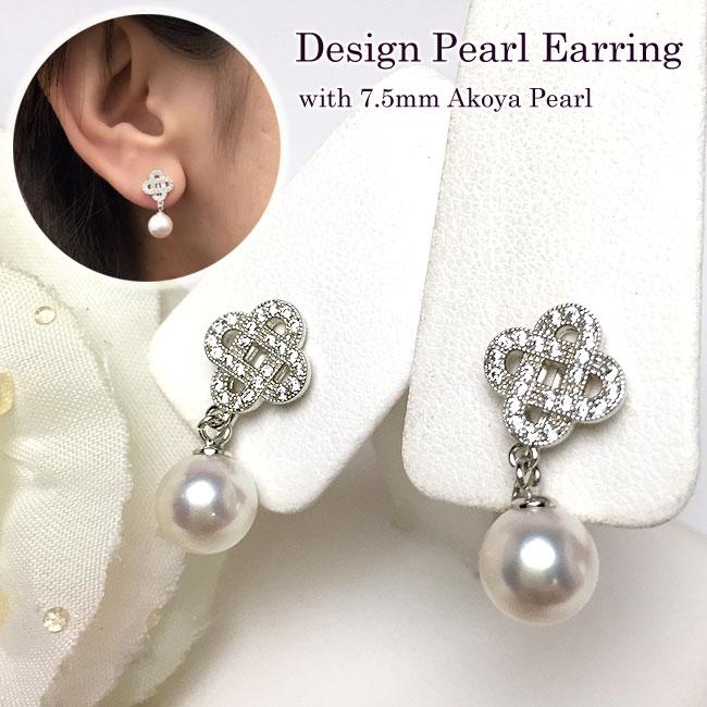 【送料無料】7.5mmアコヤ真珠デザインパールイヤリング(4195)【あす楽】【母の日】