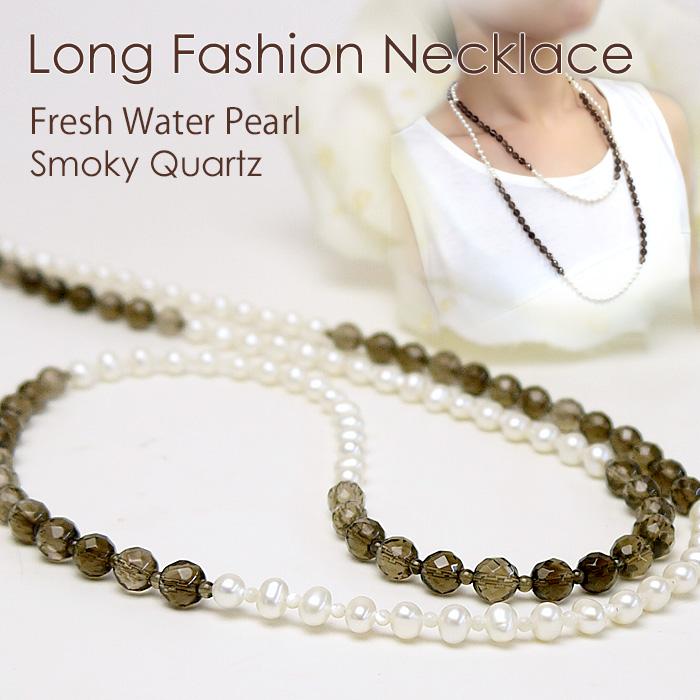 パール ネックレス(2431) 淡水真珠 スモーキークォーツ ロング 120cm 二連 結婚式 パーティー 母の日 送料無料 あす楽