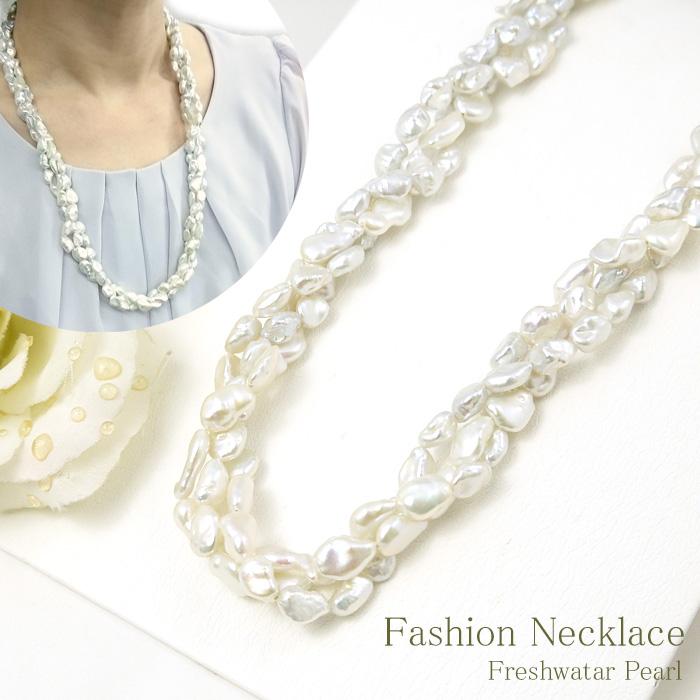 パール ネックレス(2475)淡水真珠 3連 バロック ロングネックレス シルバー シンプル 結婚式 パーティー プレゼント 母の日 送料無料 あす楽