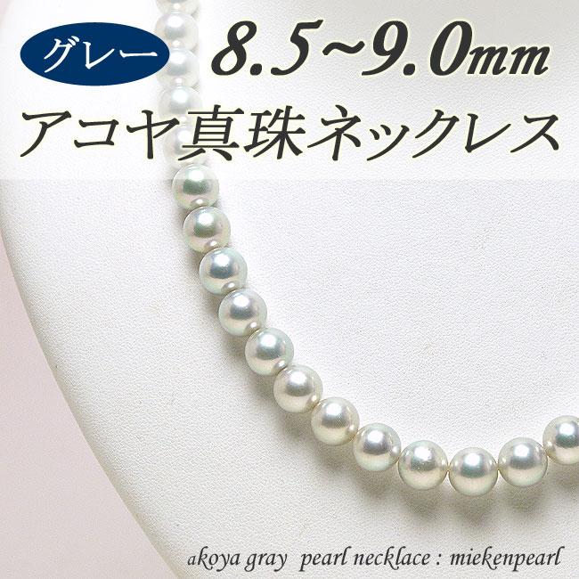 【送料無料】【8.5~9.0mm】アコヤ真珠グレーネックレス(g85-201)【あこや本真珠 パールネックレス フォーマル 真珠 冠婚葬祭 レディース】