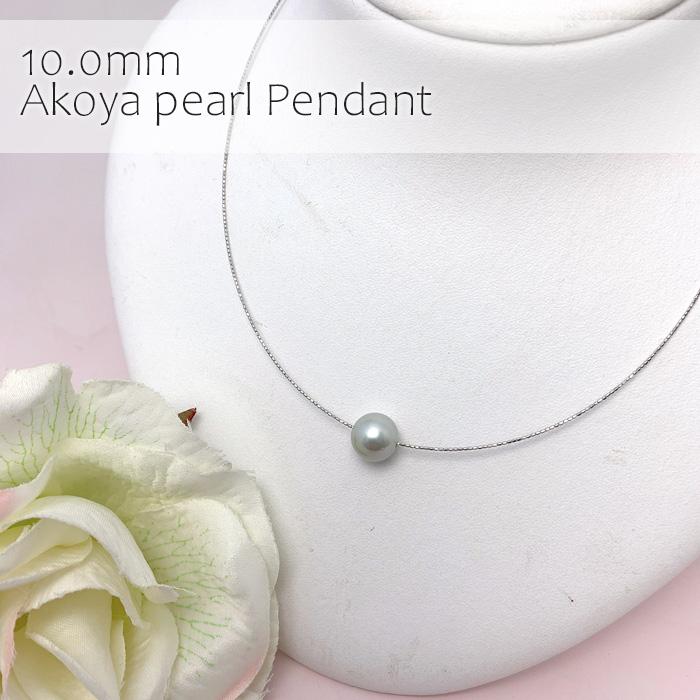 パール ネックレス (3651) 貫通 スルーペンダント シンプル 一粒珠 アコヤ真珠 10.0mm シルバー レディース 母の日 結婚式 パーティー プレゼント 送料無料 あす楽
