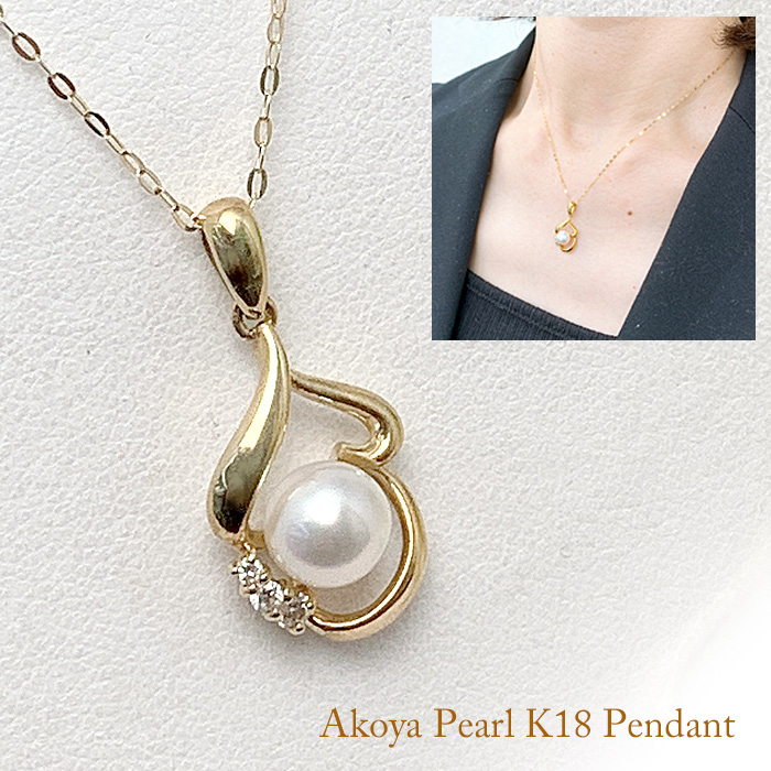 パール ネックレス (3653) ペンダント ダイヤモンド 18金 K18 アコヤ真珠 6.5mm レディース 母の日 結婚式 パーティー 送料無料 あす楽
