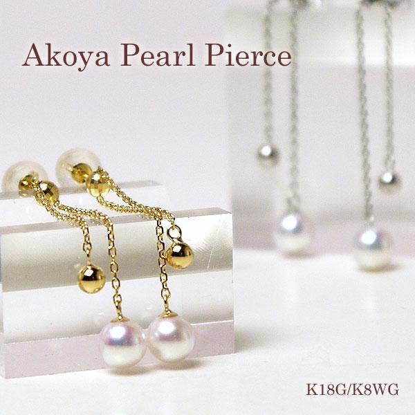パール ピアス(5311) アコヤ真珠 チェーンピアス スライド 18金 ゴールド K14WG ホワイトゴールド 揺れる レディース 結婚式 パーティー プレゼント 母の日 送料無料 あす楽