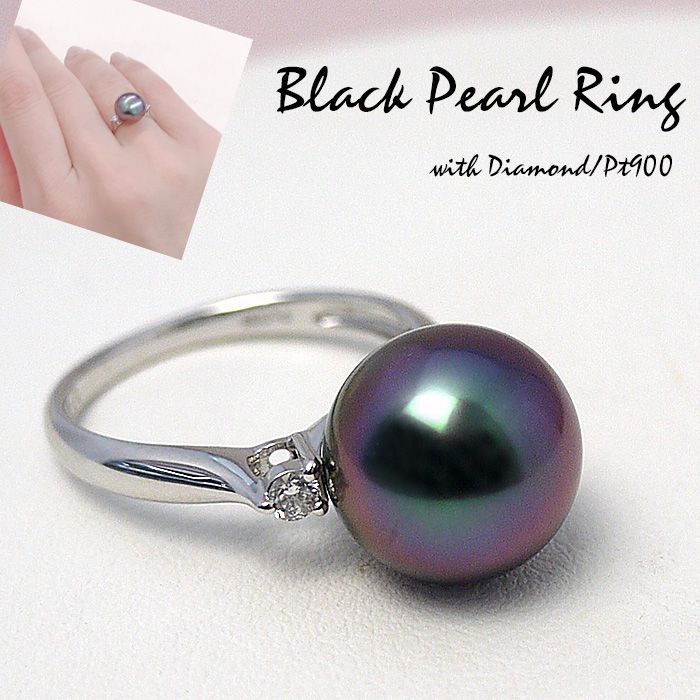 パール リング(7261) 指輪 黒蝶真珠 11.0mm プラチナ ダイヤモンド 母の日 結婚式 パーティー プレゼント 送料無料