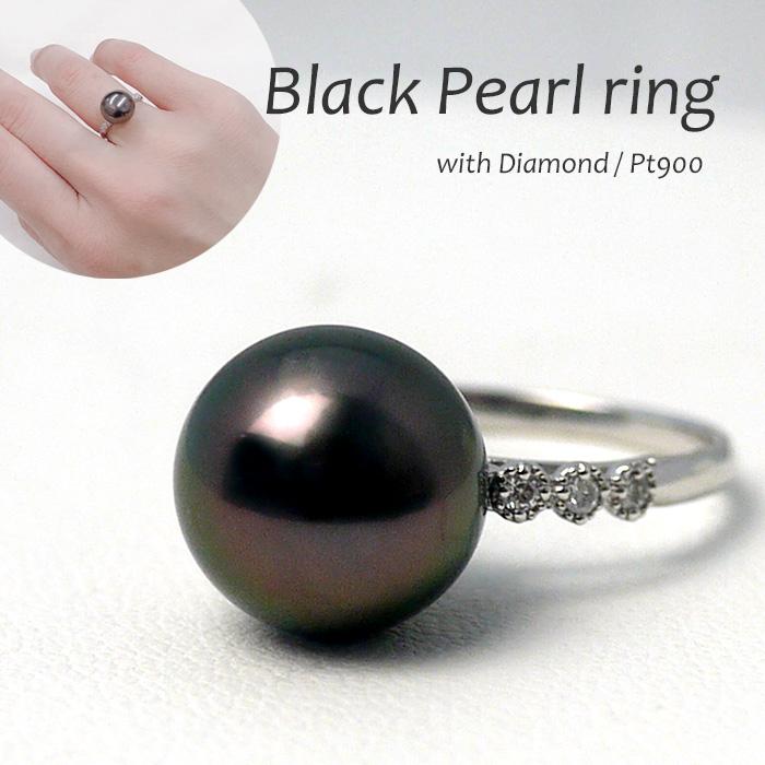 パール リング(7262) 指輪 黒蝶真珠 11.0mm プラチナ ダイヤモンド 母の日 結婚式 パーティー プレゼント 送料無料