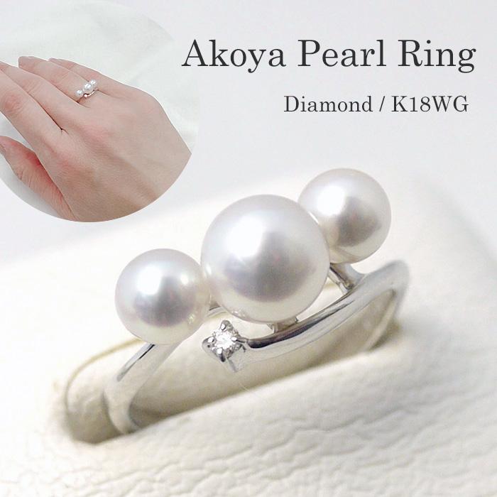 パール リング(7263) 指輪 アコヤ真珠 5.0mm 6.0mm K18WG ダイヤモンド 母の日 結婚式 パーティー プレゼント 送料無料