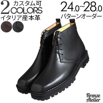 ビブラムコマンドソール スクエアトゥ ベーシック プレーントウ レースアップ ダービーブーツ ☆輸入革(牛革)【ドレスシューズ/ビジネスシューズ/紳士靴/本革靴/皮靴/メンズ/Men's/ハンドメイド 】【商品名:Firenze Atelier 8601 ブラウン、ブラック】