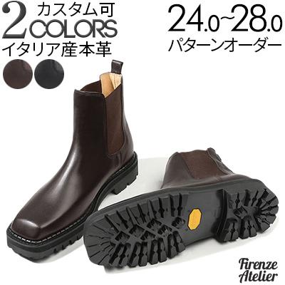 ビブラムコマンドソール スクエアトゥ プレーントウ サイドゴア ベーシック チェルシーブーツ ☆輸入革(牛革)【カジュアルシューズ/ビジネスシューズ/紳士靴/本革靴/皮靴/メンズ/Men's/ハンドメイド 】【商品名:Firenze Atelier 8701 ブラウン、ブラック】
