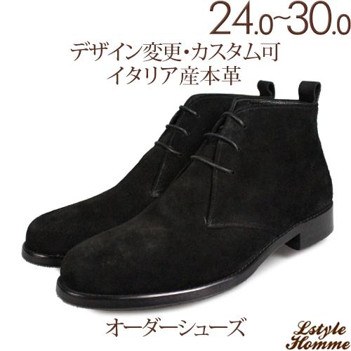 簡単なオプション設定で私だけのカスタムシューズ完成 この世に1つしかない あなたのためのシューズ スエード素材 プレーントウ SALE 在庫処分 チャッカブーツ☆輸入革 スエード ビジネスシューズ 紳士靴 本革靴 Men's メンズ No. 商品名:lstylehomme ブラック ブーツ 1178-S ハンドメイド 本革底 皮靴