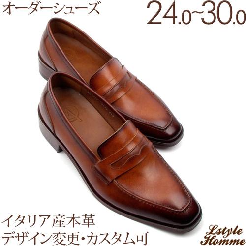 クラシック スクエアトゥ Uチップ ペニーローファー☆最高級イタリア産の皮革 【ビジネスシューズ/紳士靴/本革靴/皮靴/本革底/スリッポン/メンズ/Men's/ハンドメイド 】【商品名:lstylehomme No.1169 ブラウン】