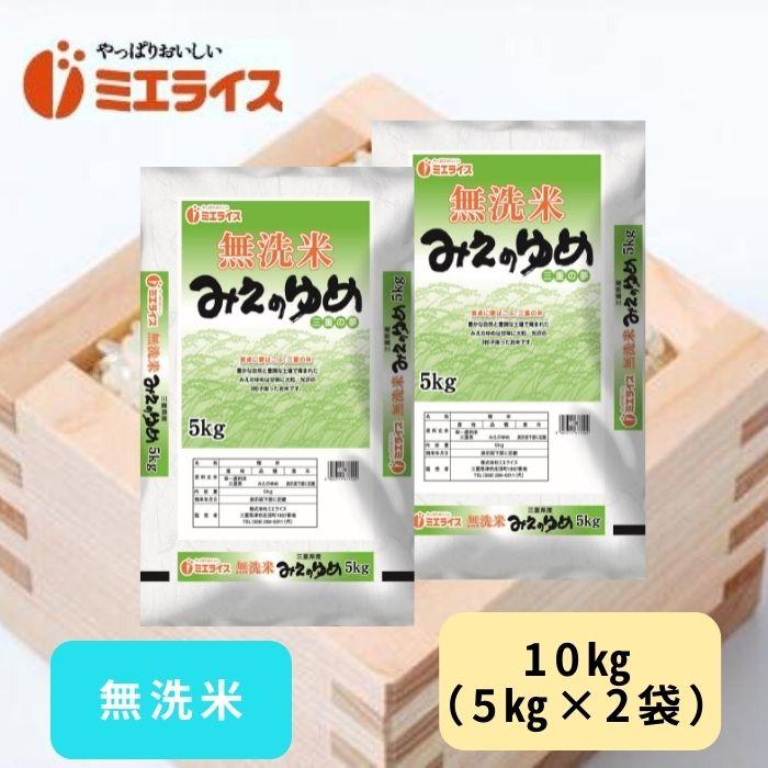 甘味に大粒 評価 光沢の三拍子が揃ったお米です 供え 令和2年産三重県産みえのゆめ 10kg 5kg×2袋 無洗米 単一原料米 ※デザインの異なる米袋でのお届けとなる場合がございます