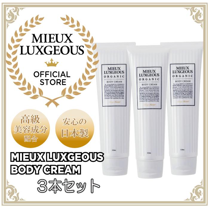 ●公式● ミューラグジャス BODY CREAM ボディクリーム -Sexy Sweetの香り 3本セット