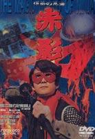 [送料無料] 仮面の忍者 赤影 第二部 卍党篇 [DVD]