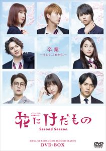 花にけだもの~Second Season~ DVD-BOX [DVD]