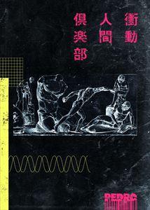 PEDRO / 衝動人間倶楽部(初回生産限定盤/2CD+Blu-ray) [CD]