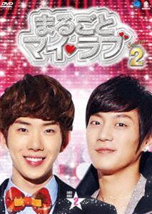 [送料無料] まるごとマイ・ラブ シーズン2 DVD-BOX 2 [DVD]
