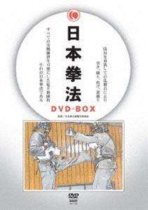 [送料無料] 日本拳法 DVD-BOX [DVD]