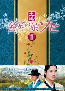 [送料無料] 名家の娘 ソヒ DVD-BOX 2 [DVD]