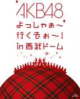 [送料無料] AKB48/AKB48 よっしゃぁ~行くぞぉ~!in 西武ドーム スペシャルBOX(初回生産限定) [Blu-ray]