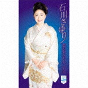 石川さゆり / 石川さゆり45周年記念CDボックスDVD付(5CD+DVD) [CD]
