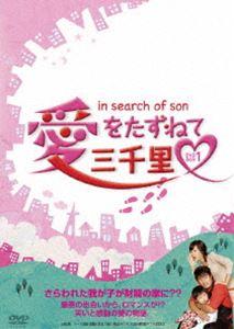 [送料無料] 愛をたずねて三千里 DVD-BOX 1 [DVD]