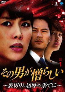 [送料無料] その男が憎らしい ~裏切りと屈辱の果てに~ DVD-BOX1 [DVD]