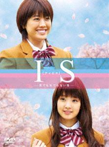 [送料無料] IS(アイエス)~男でも女でもない性~ DVD-BOX [DVD]