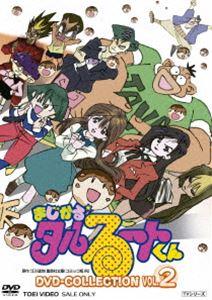 まじかる☆タルるートくん DVD COLLECTION VOL.2 [DVD]