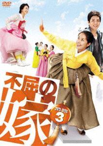 [送料無料] 不屈の嫁 DVD-BOX 3 [DVD]