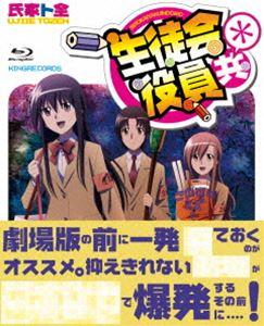 生徒会役員共* Blu-ray BOX [Blu-ray]