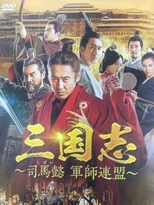 三国志~司馬懿 軍師連盟~ DVD-BOX4 [DVD]