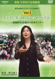 [送料無料] 中学校の合唱指導 クラスで作り上げる合唱の喜び! 感動的な合唱作りのポイント  [DVD]