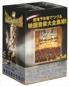 [送料無料] 劇場予告篇でつづる映画音楽大全集 101 [DVD]