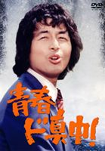 青春ド真中! DVD-BOX [DVD]
