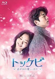 トッケビ~君がくれた愛しい日々~ Blu-ray BOX2 [Blu-ray]