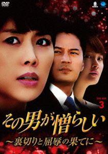 [送料無料] その男が憎らしい ~裏切りと屈辱の果てに~ DVD-BOX3 [DVD]